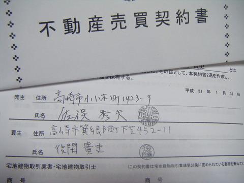 観音山ハイツ売買価格は10万円  1