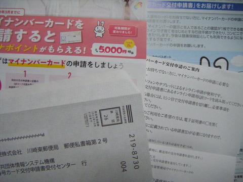 マイナンバーを取って5000円プレゼント詐欺にはご注意を