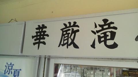 華厳(の)滝 (1)