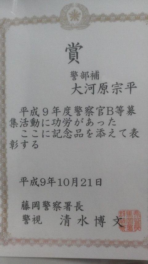 応募者集めは警察部内の自作自演 (2)