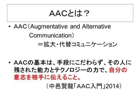 AACとは