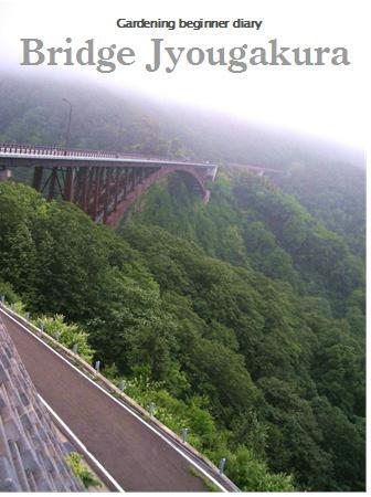 037-02城ヶ倉橋