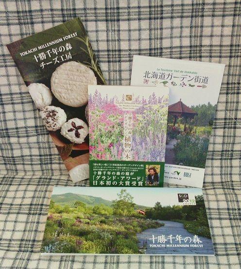 十勝千年の森 植物の本