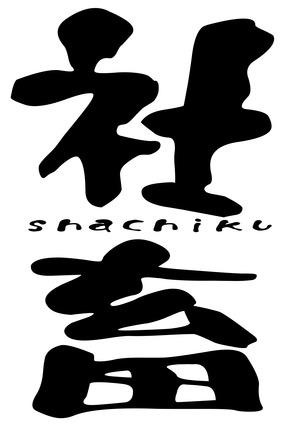 shachiku