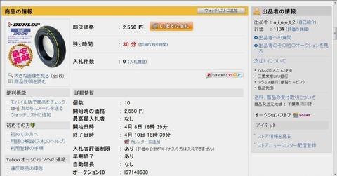 D306 2550円