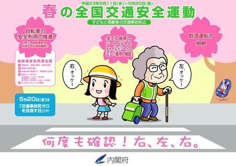 春の交通安全運動ポスター