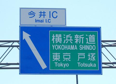 横浜新道今井入口s