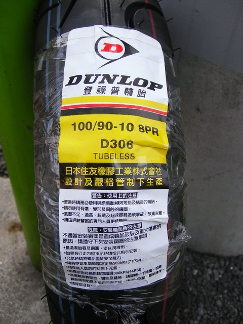 日本住友橡膠工業株式會社