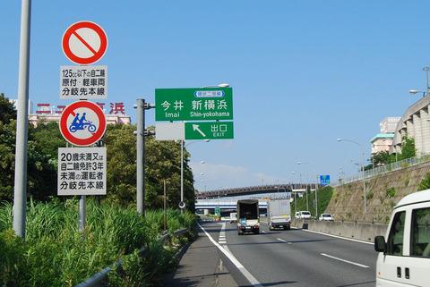 横浜新道今井出口s