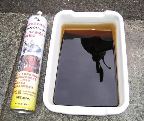 廃油バット
