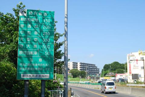 横浜新道料金表s