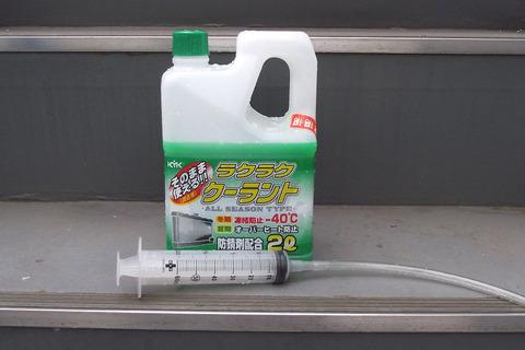 冷却水と注射器