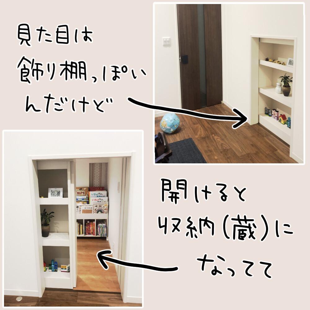 リビング蔵_002