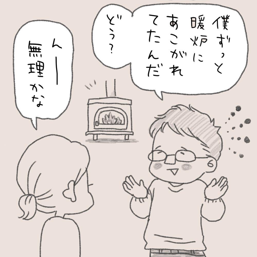 暖炉がほしい_001