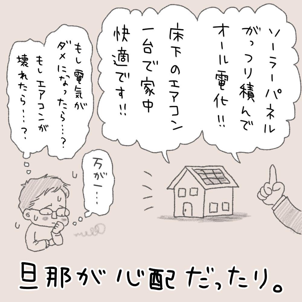 ハウスメーカー_004