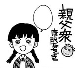 oyajishu1