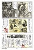 怪獣王ご報告_06