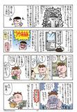怪獣王ご報告_03