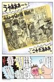怪獣王ご報告_05