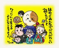 からまんブログ:March 26, 2011