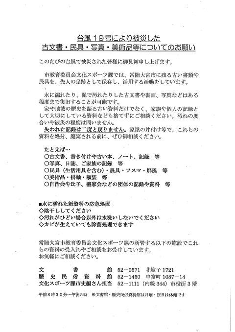保全呼びかけチラシ (2)