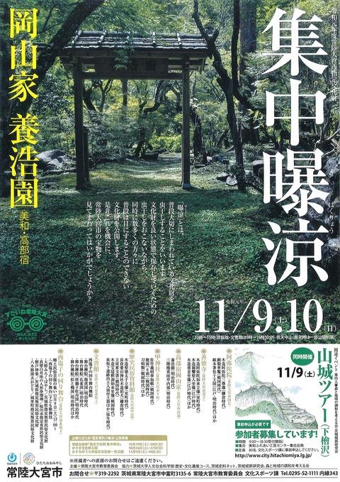2019曝涼 (2)