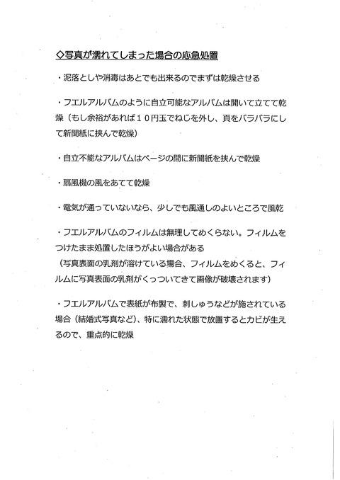 保全呼びかけチラシ (1)