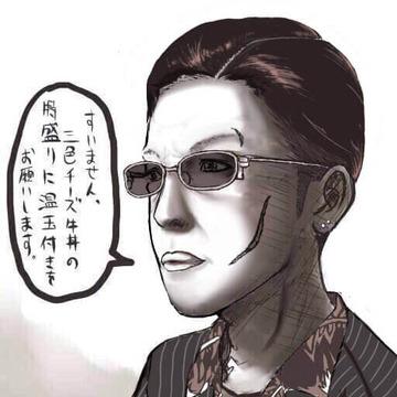 牛丼陰キャ3