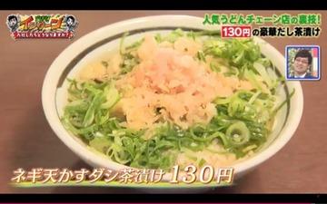 天かす丼丸亀製麺