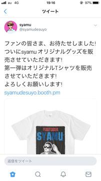 syamuオリジナルTシャツ