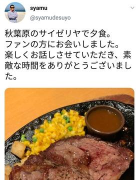 syamuステーキ