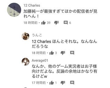 加藤純一SEKIRO1