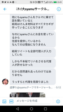 日大syamuサークル内部リーク