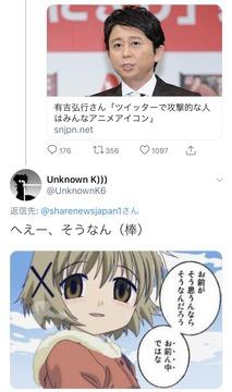 有吉アニメアイコン