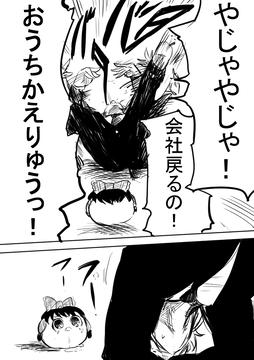 ゆ虐漫画12