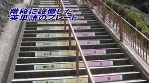 岬高校階段