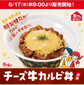 チーズ牛カルビ丼