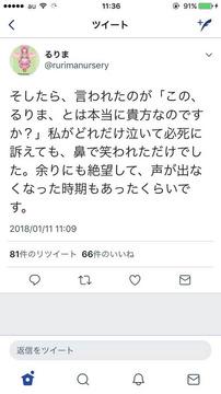 るりま姉貴警察1