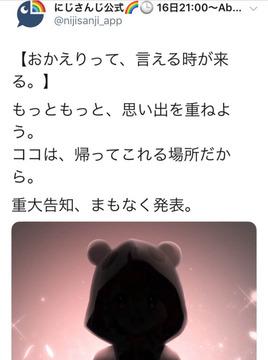 にじさんじ笹木咲引退詐欺2