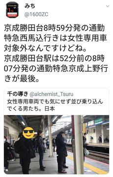フェミニスト鉄道オタク2