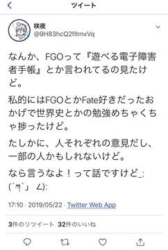 FGOガイジ