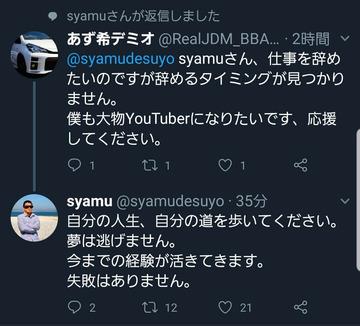 syamutwitter