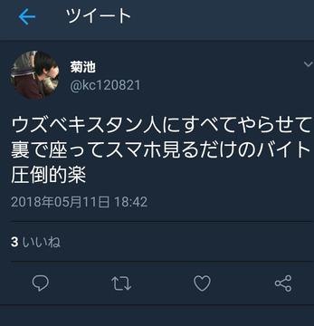 菊地智貴セブンイレブン