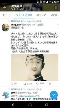 浜崎順平中尉
