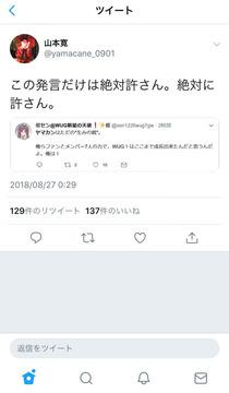 ヤマカンキチガイ1