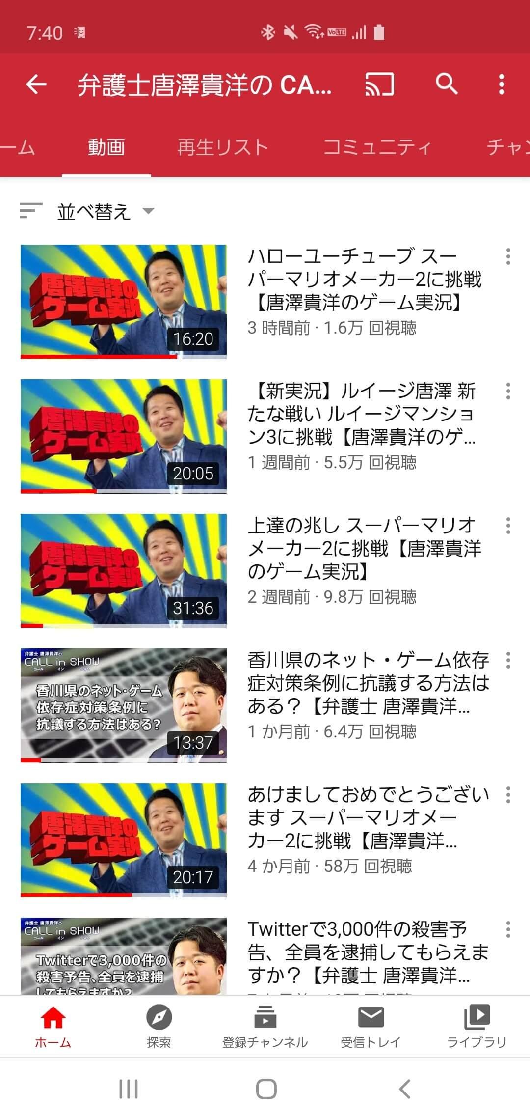唐沢 貴洋 youtube