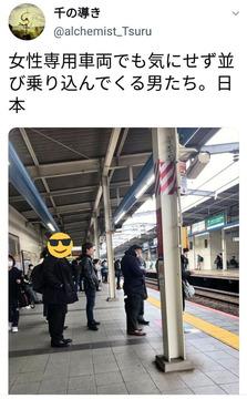 フェミニスト鉄道オタク