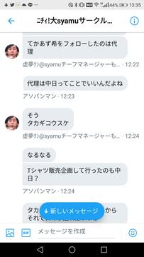 日大syamuサークル