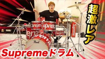 ヒカキンsupreme
