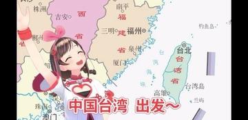 キズナアイ台湾